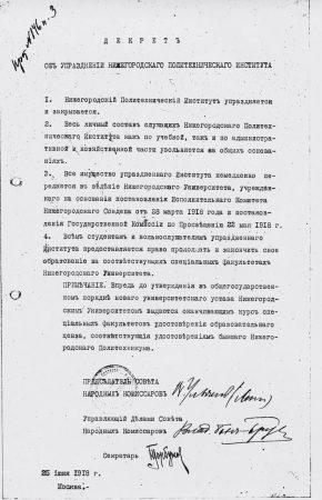 Декрет об упразднении Нижегородского политехнического института