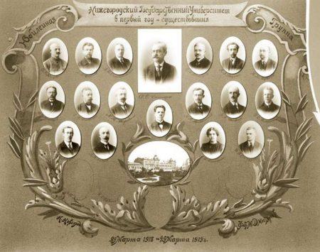 Нижегородский Государственный университет в первый год существования. 29 марта 1918 г. – 29 марта 1919 г.